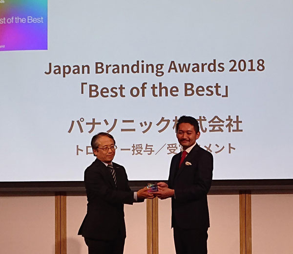 "Panasonic received the ""Best of the Best Award"" at the ""Japan Branding Awards 2018"""