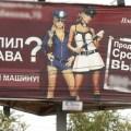 Автосалон в Волгограде накажут за насмешку над ГАИ