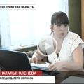 Юный председатель колхоза Наталья Оленёва, Костромская область