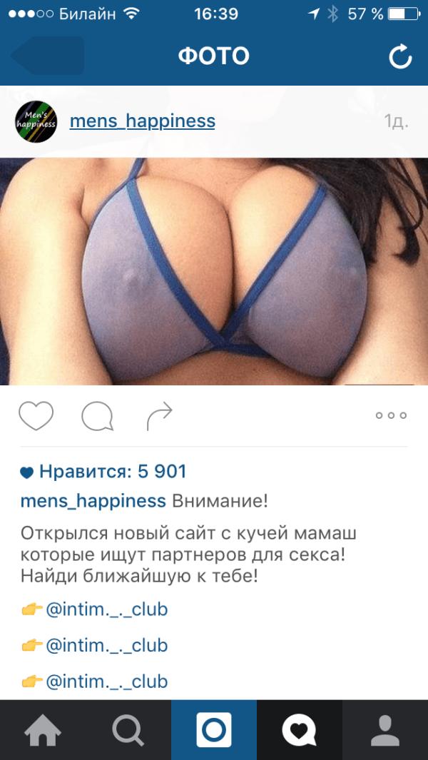 Инстаграм СПАМ