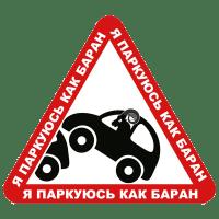 parkuus-kak-baran