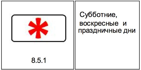 znak-1