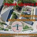 Музей Дорога Жизни реконструкция и восстановление памяти