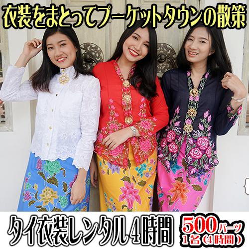 プーケット・オールドスタイルのコスプレでタウンの散策 (ババ&ヤヤスタイルの洋服レンタル)