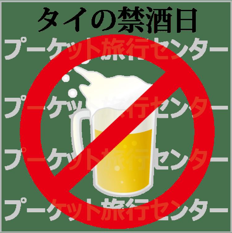 本日、2020年02月08日は酒販売禁止です。