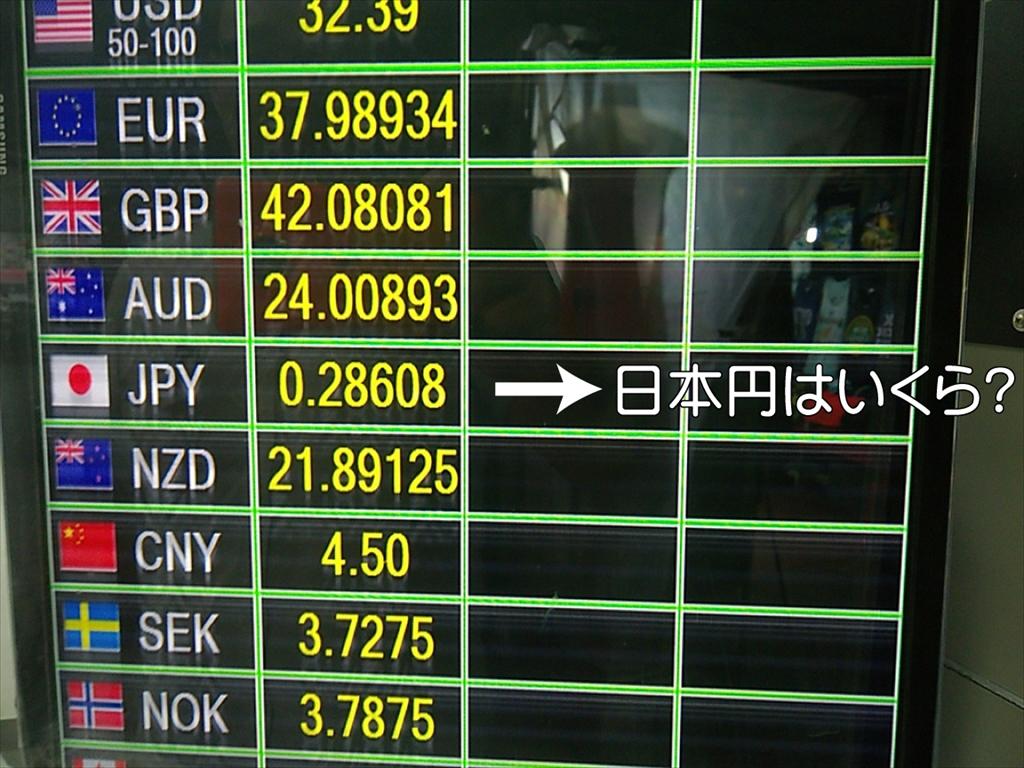 日本円からタイバーツへの換金について ( 日本での換金、タイでの換金率の違い)