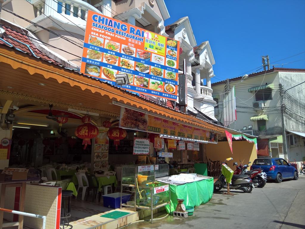 チェンライシーフード ( 移転先) / パトンビーチのシーフードレストラン >>クローズ<<