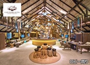 ケープ パンワ ホテル ( CAPE PANWA HOTEL ) ローシーズンプロモーション3700バーツ/泊より