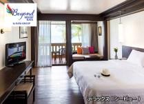 オンザビーチのリゾートホテル・ビヨンド リゾート カタ・2018年11月01日~2019年03月31日までのプロモーション4,400バーツ/泊より