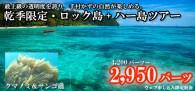 top_pic_rok_haa_island