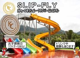 SLIP-FLYが楽しめるカトゥ・コネクション・クラブバー&レストラン(Kathu Connection Club Bar & Restaurant)の取り扱いを開始しました。