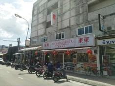 トントン シーフード&チキンライス ( TongTong Seafood & Chicken rice / ตงตงข้าวมันไก่บ้าน สูตรเบตง ) / パトンビーチのレストラン
