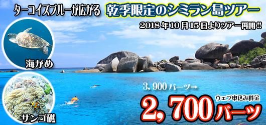 シミラン島ツアー 2018-2019年度の料金変更