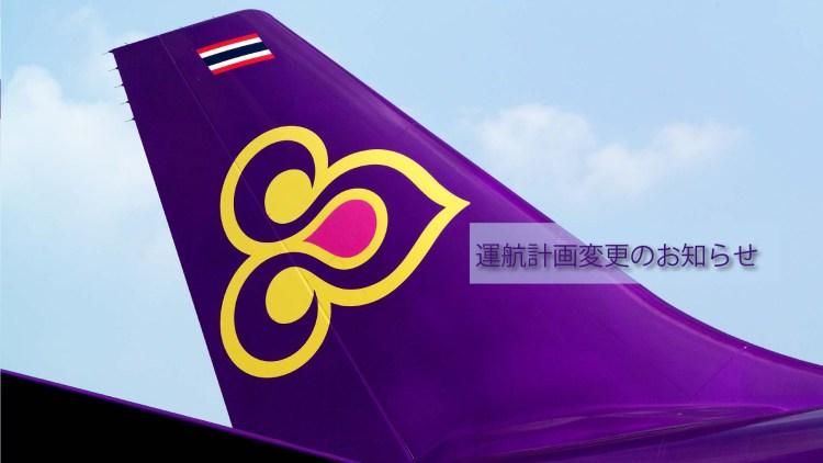 タイ国際航空、運航計画変更のお知らせ  (タイ航空のサイトより転載/2020年11月06日 更新)