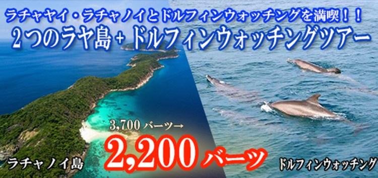 2つのラヤ島+マイトン島ツアー