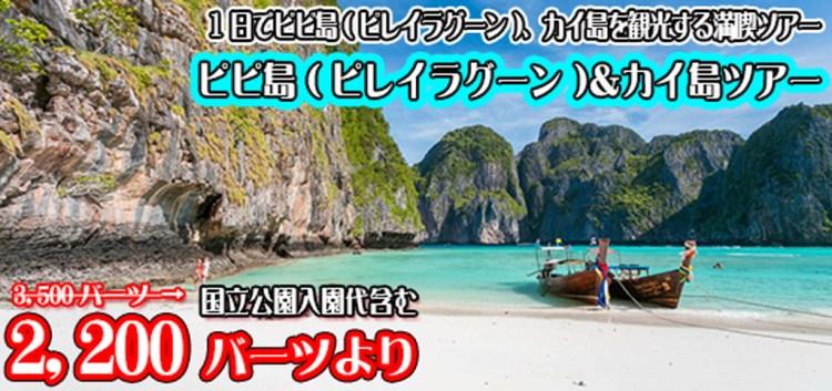 ピピ島(ピレイラグーン)&カイ島ツアー