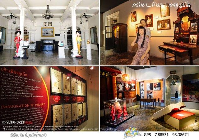 พิพิธภัณฑ์ภูเก็ตไทยหัว, เที่ยวภูเก็ต