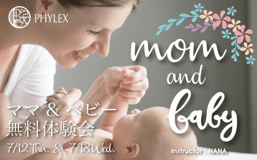 ママ&ベビー無料体験会