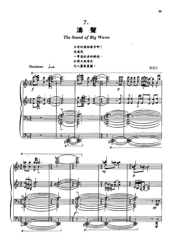 Wang Lisan Dream from Heaven Sound of Big Waves piano