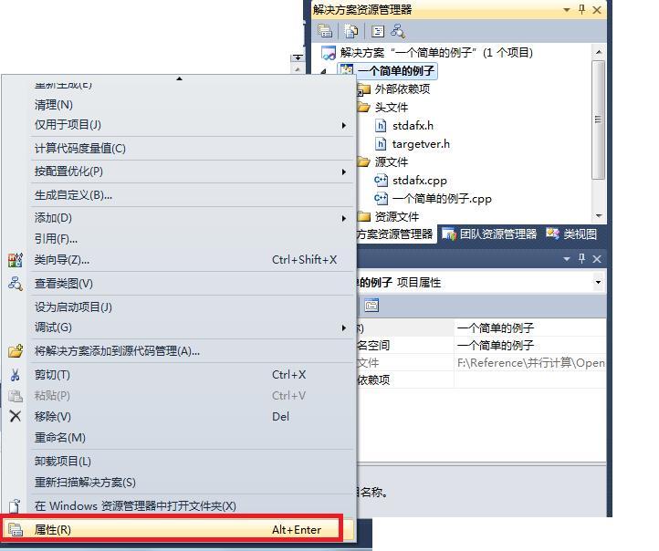 OpenMP: VS2010配置使用OpenMP - 程序員大本營