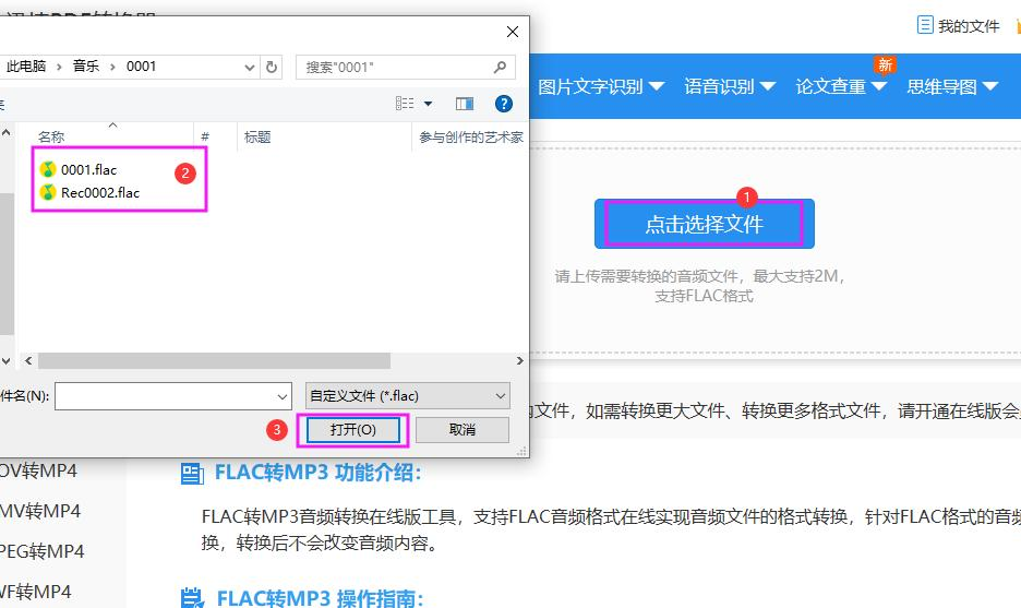 無損flac文件轉mp3格式轉換器如何選擇? - 程序員大本營