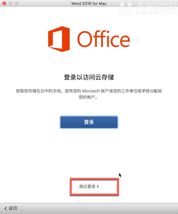 office 2016 for mac永久破解教程(含激活工具) - 程序員大本營