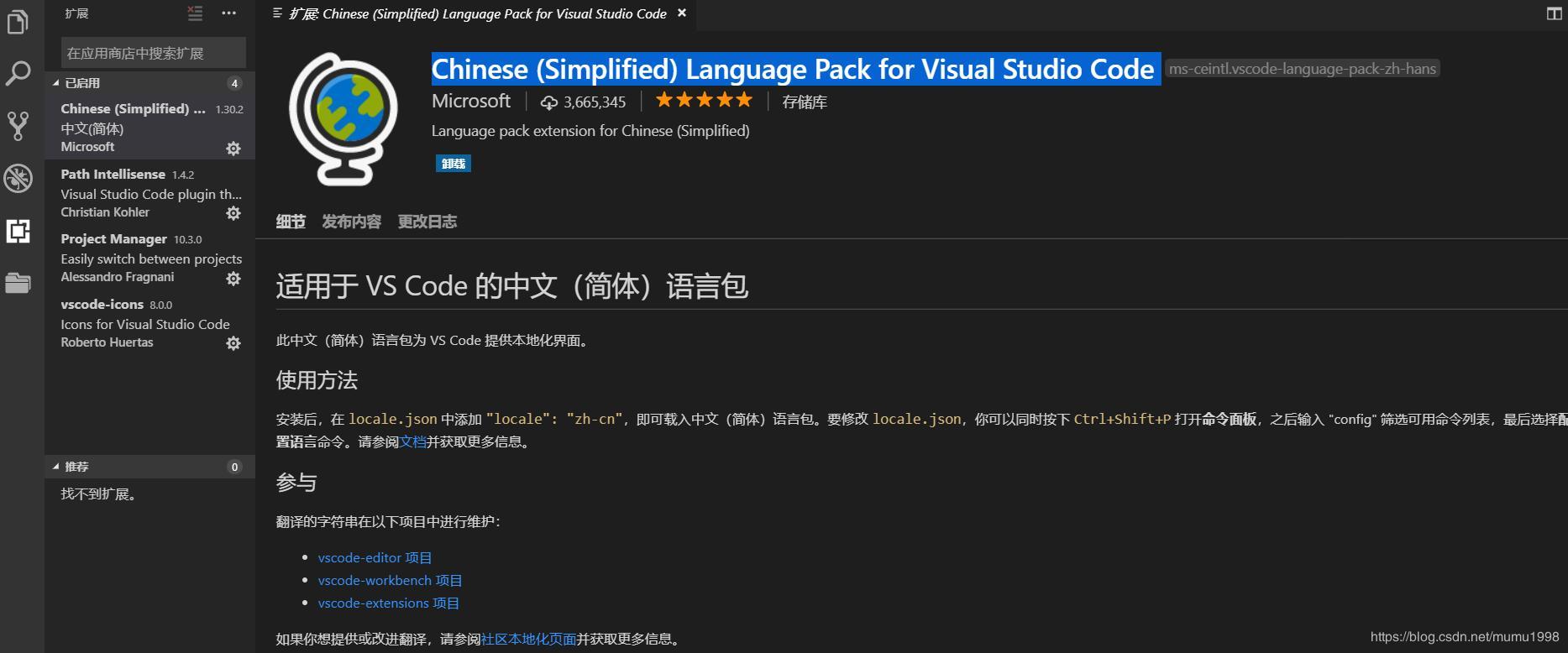 VS code 英文怎么設置成中文 - 程序員大本營