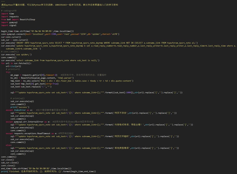 python爬取虎撲論壇帖子數據 - 程序員大本營