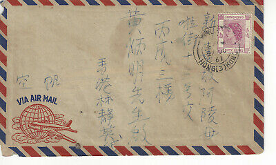 Hong Kong 1961 Airmail Cover At The 50 Cent Rate