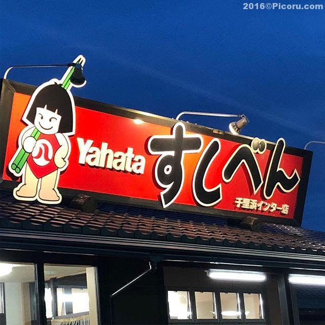 今日の晩御飯はすしべん!なかなか良い店。因みに寿司は無いです。^_^