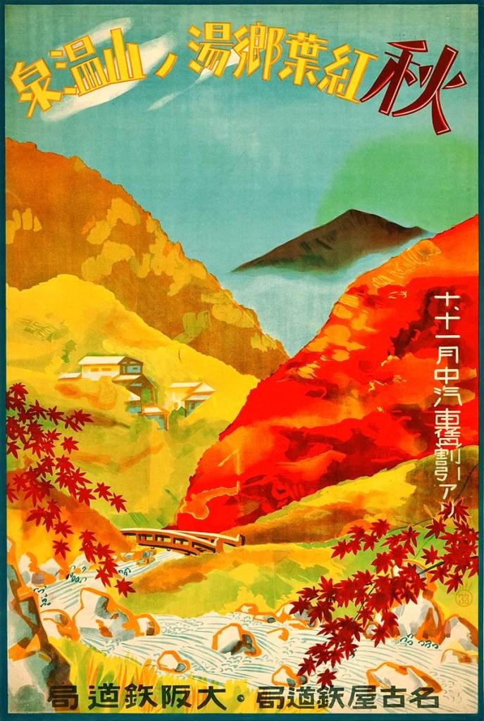 1930s_Japan_Travel_Poste Yunoyama Onsen