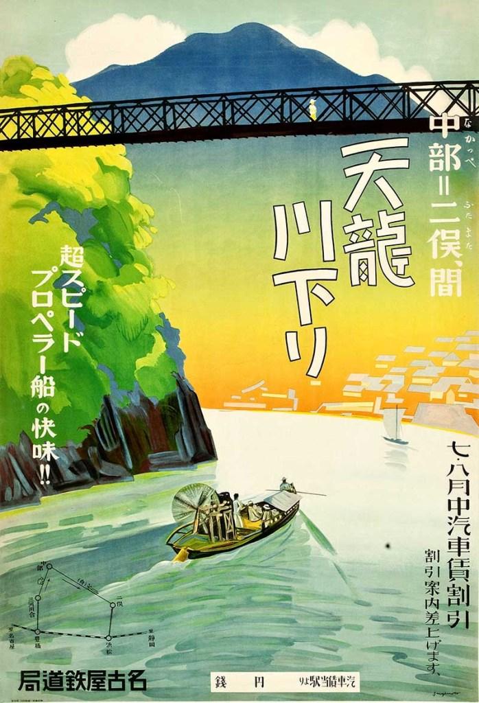 Japan Travel Poster Tenryu River boat tour