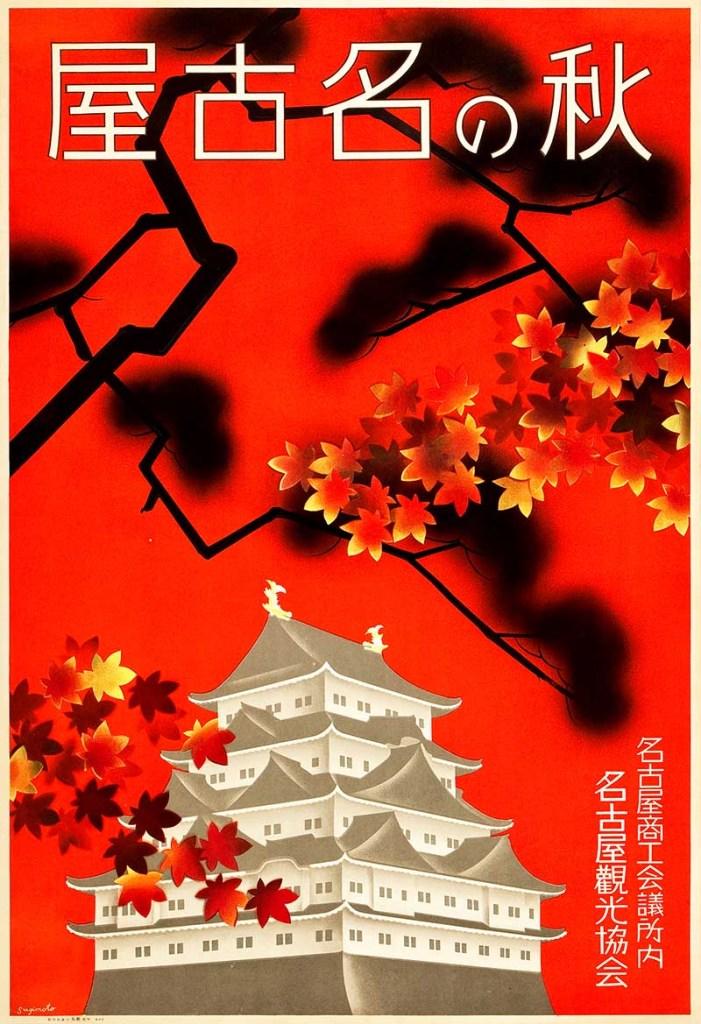 Japan Travel Poster Nagoya Castle