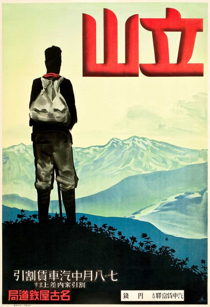 vintage japanese travel posters