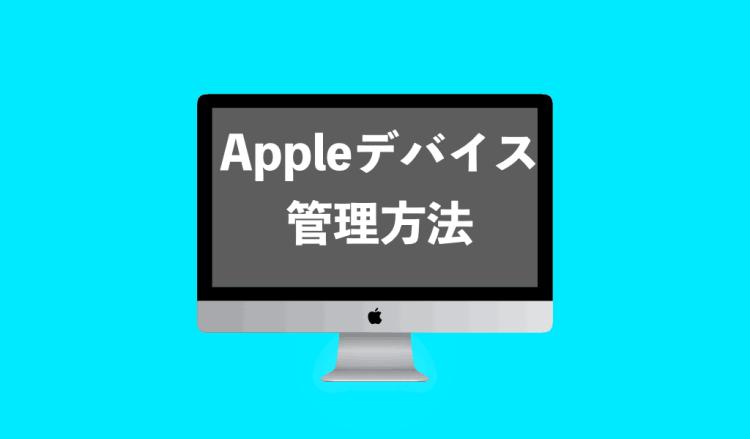 Appleデバイス管理方法