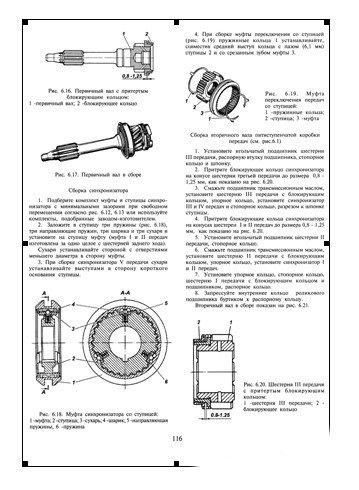 Руководство по ремонту и эксплуатации автомобиля УАЗ 31601