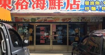 【食記】花蓮崇德東裕海鮮店|抵達花蓮的第一間餐廳|蘇花公路餐廳推薦|花蓮平價海鮮餐廳