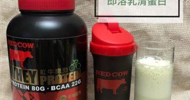 【食記】紅牛聰勁即溶乳清蛋白│抹茶風味│平價高CP值│低糖配方│超好喝乳清蛋白