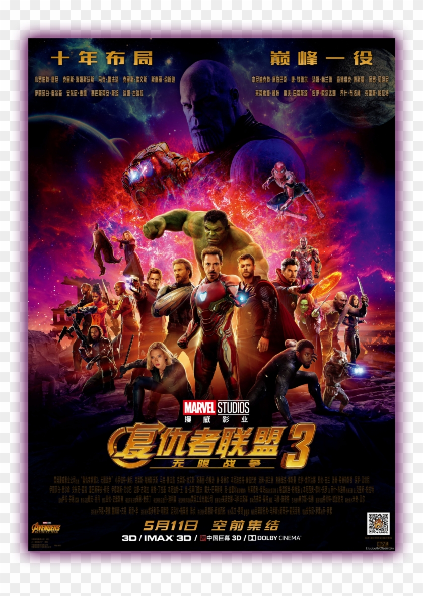 poster chino infinity war clipart