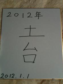 2012年の目標「土台」