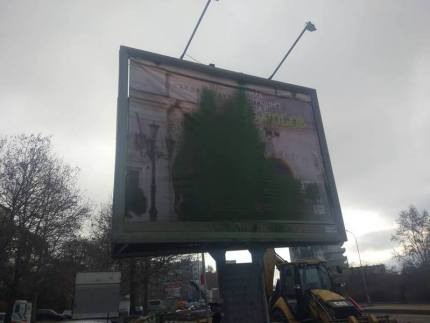 Picture of one of the Bulgaria LGBT billboard that was damaged by vandals.