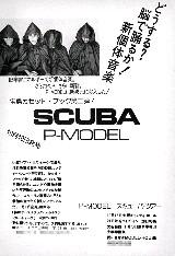 平沢博物苑 : 広告 [1980-1988]