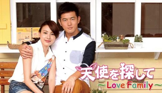 天使を探して~Love Family~(台湾ドラマ)フル動画の無料視聴方法をチェック【1話〜最終回】