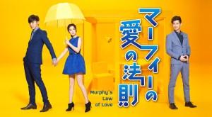 マーフィーの愛の法則 無料動画