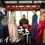 仮面の王イ・ソン 無料動画