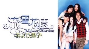 流星花園~花より男子~ 無料動画
