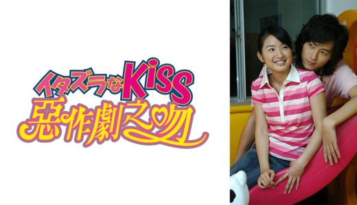 イタズラなKiss~惡作劇之吻~(台湾ドラマ)フル動画の無料視聴方法をチェック【1話〜最終回】