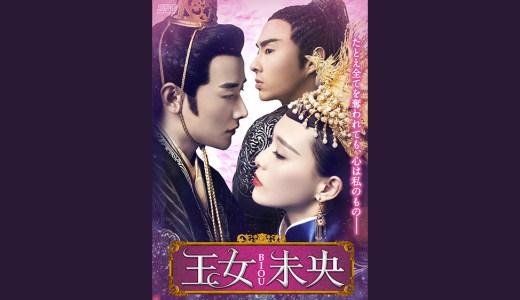 王女未央‐BIOU‐(中国ドラマ)フル動画の無料視聴方法をチェック【1話〜最終回】