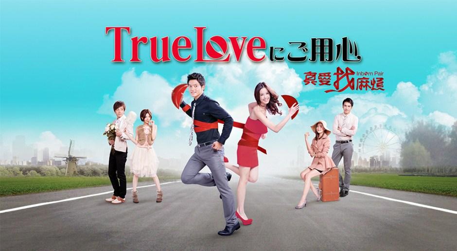 True Loveにご用心 無料動画