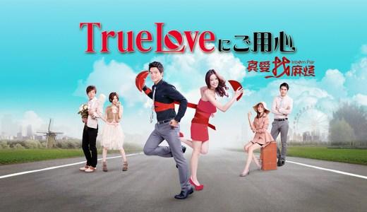 True Loveにご用心~真愛找麻煩~(台湾ドラマ)フル動画の無料視聴方法をチェック【1話〜最終回】